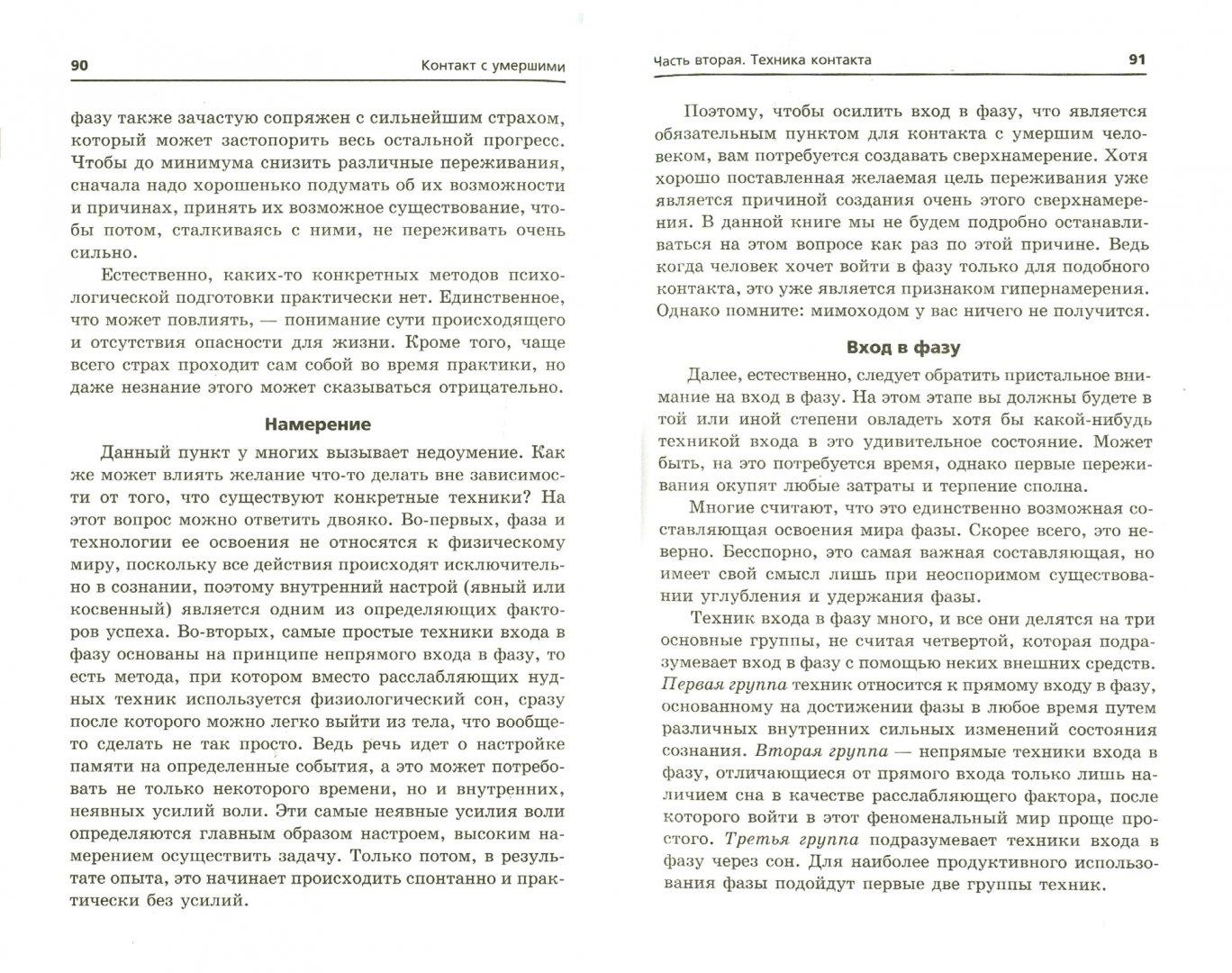 Иллюстрация 1 из 23 для Контакт с умершими - Михаил Радуга | Лабиринт - книги. Источник: Лабиринт