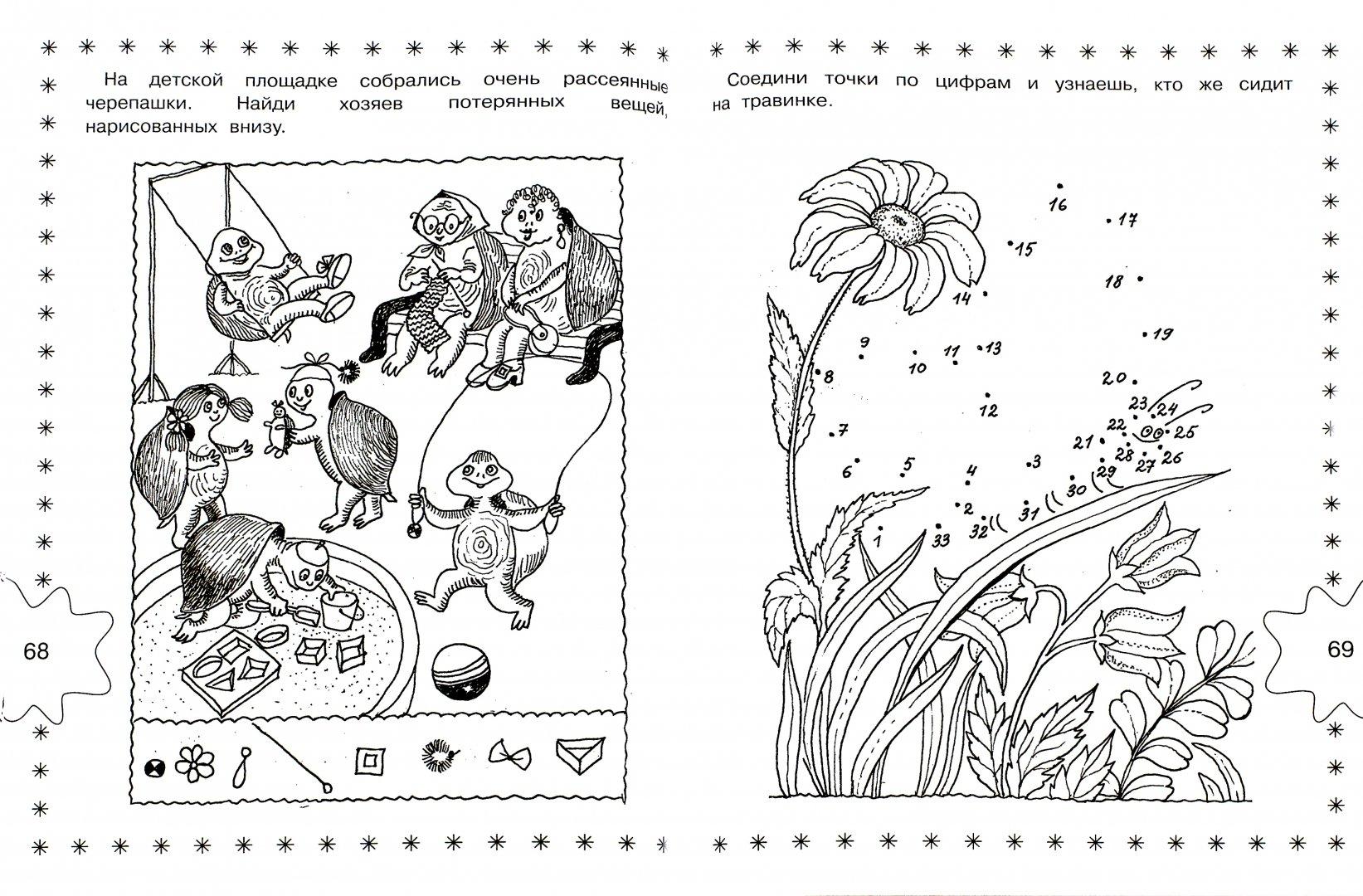 иллюстрация 1 из 6 для лучшие игры и раскраски для мальчиков