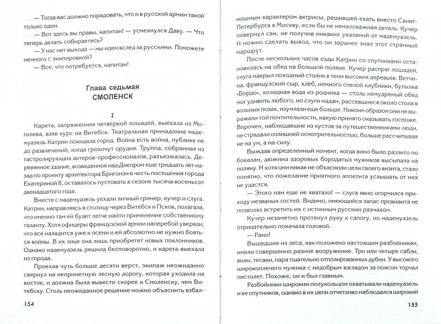 Иллюстрация 1 из 2 для Спецназ Его Императорского Величества - Владимир Куницын | Лабиринт - книги. Источник: Лабиринт