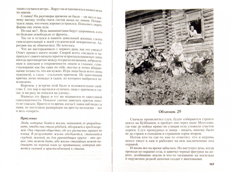Иллюстрация 1 из 7 для Фантом столетия - Николай Димчевский   Лабиринт - книги. Источник: Лабиринт