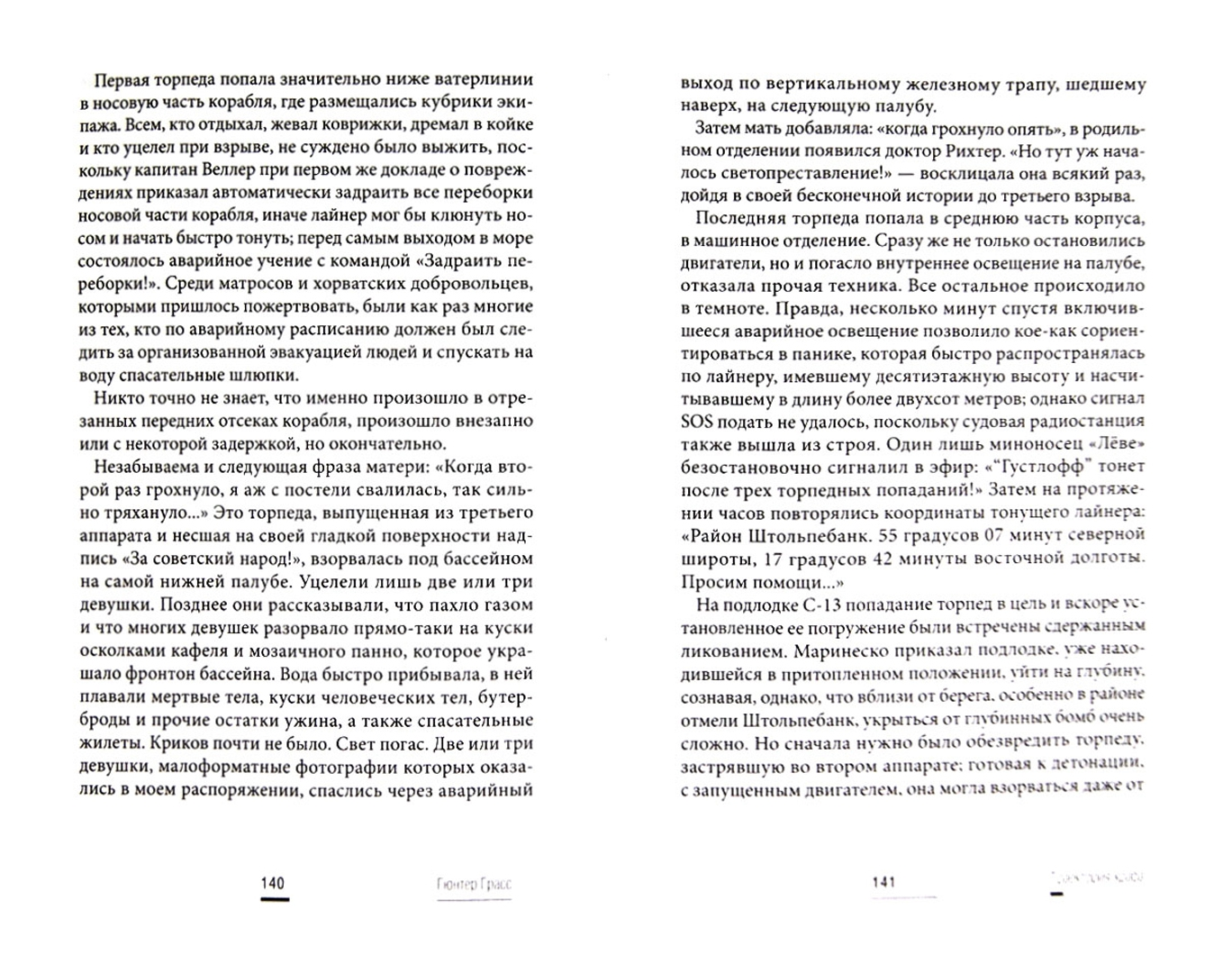 Иллюстрация 1 из 17 для Траектория краба - Гюнтер Грасс | Лабиринт - книги. Источник: Лабиринт