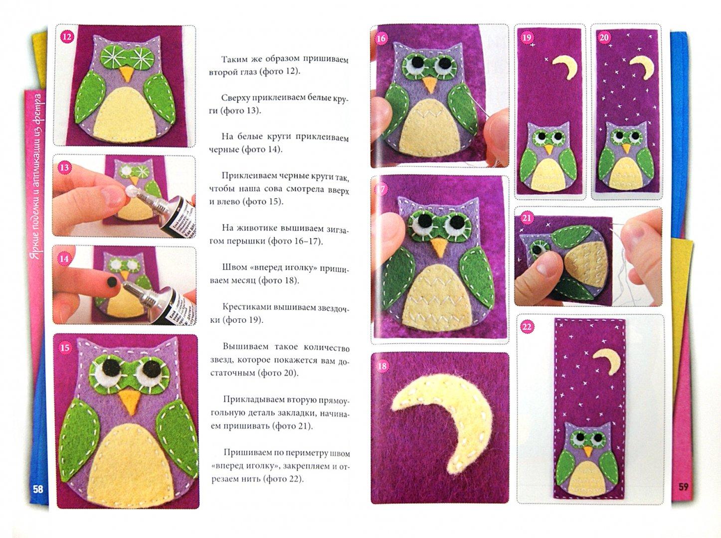 Иллюстрация 1 из 15 для Яркие поделки и аппликации из фетра - Ольга Груша | Лабиринт - книги. Источник: Лабиринт