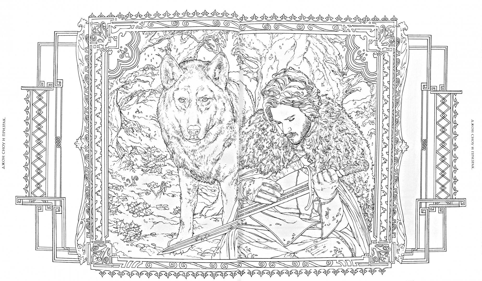 Иллюстрация 2 из 18 для Игра Престолов. Раскраска ...