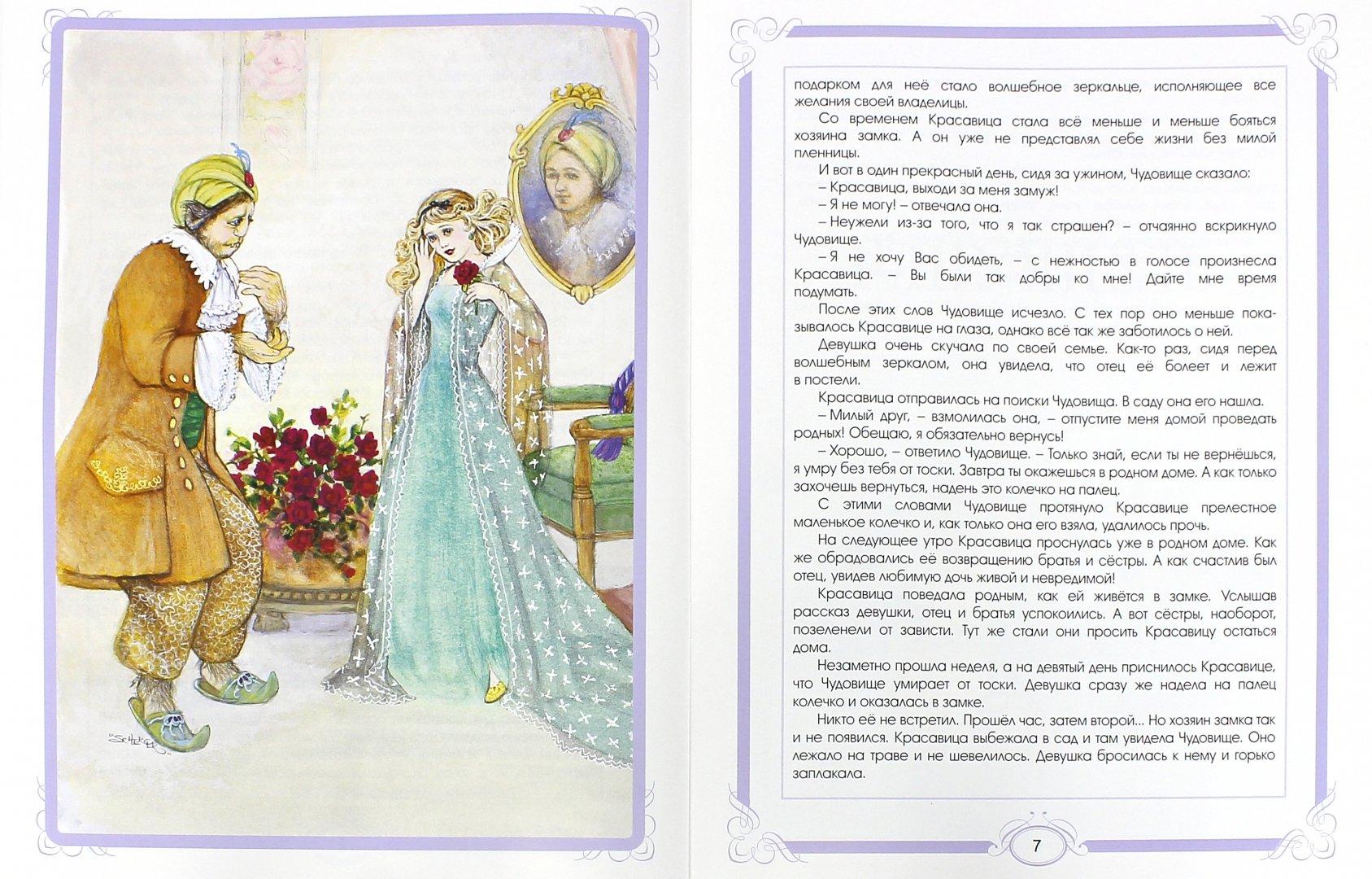 Иллюстрация 1 из 5 для Красавица и чудовище. Рапунцель | Лабиринт - книги. Источник: Лабиринт