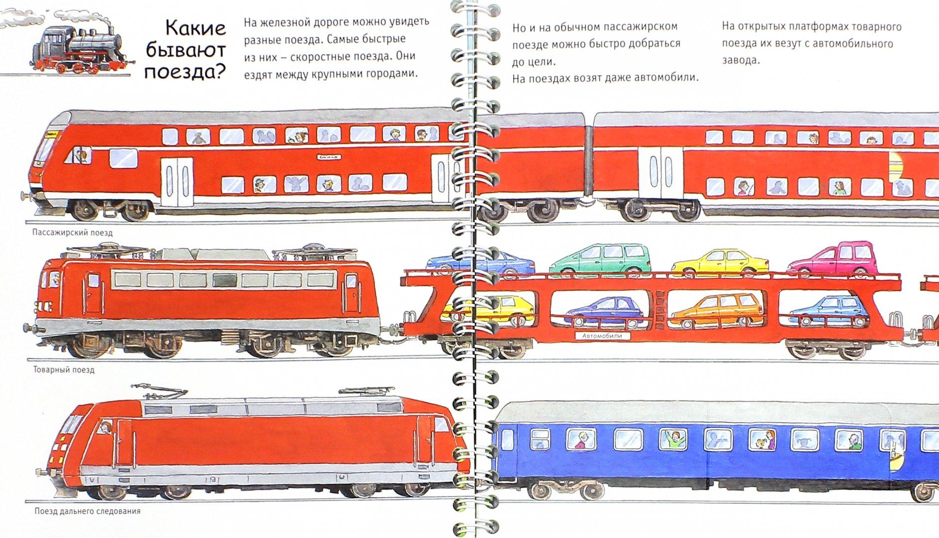 Иллюстрация 1 из 17 для Железная дорога - Андреа Эрне | Лабиринт - книги. Источник: Лабиринт