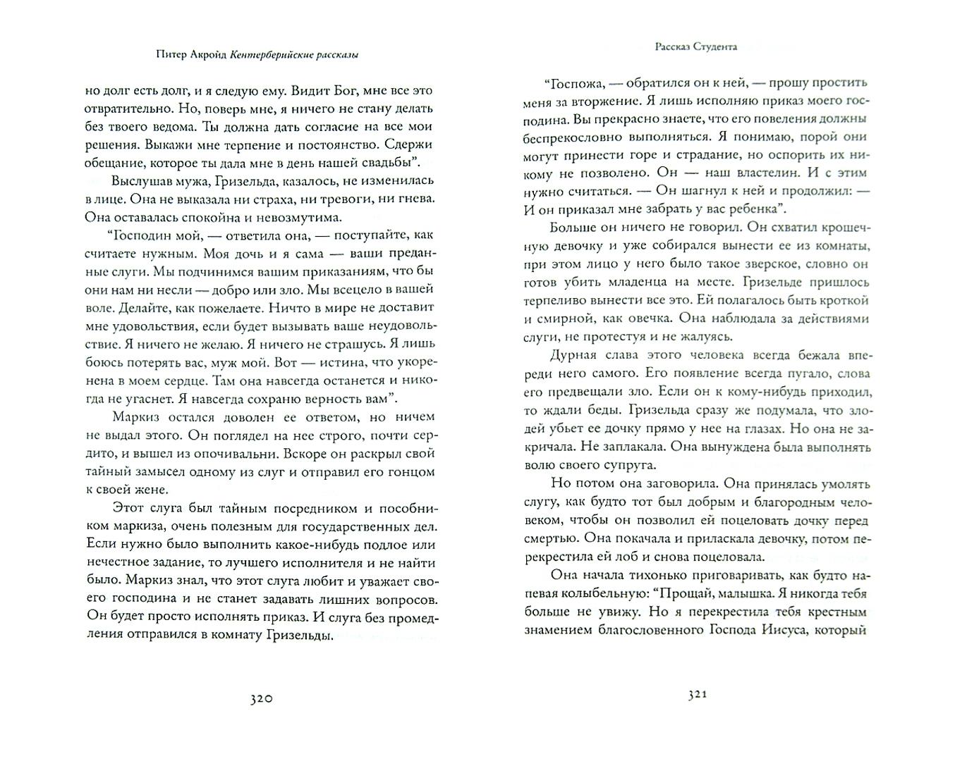 Иллюстрация 1 из 8 для Кентерберийские рассказы. Переложение поэмы Чосера - Питер Акройд | Лабиринт - книги. Источник: Лабиринт