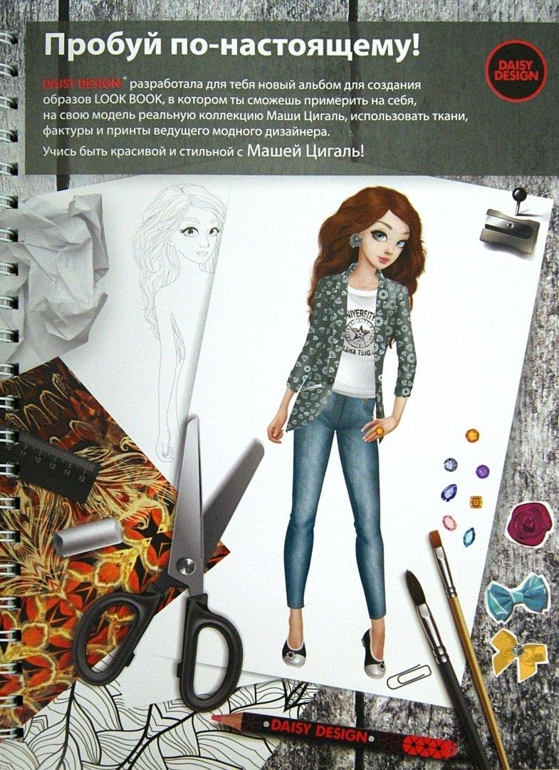 """Иллюстрация 1 из 8 для Книга для создания образа """"Fashion School. Маша Цигаль"""" (53568) - Маша Цигаль   Лабиринт - книги. Источник: Лабиринт"""