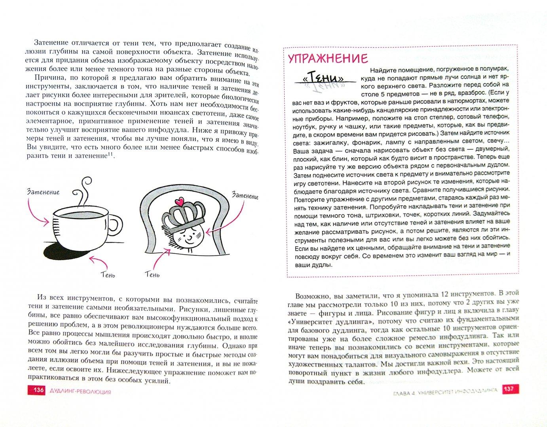 Иллюстрация 1 из 13 для Дудлинг для творческих людей - Санни Браун   Лабиринт - книги. Источник: Лабиринт
