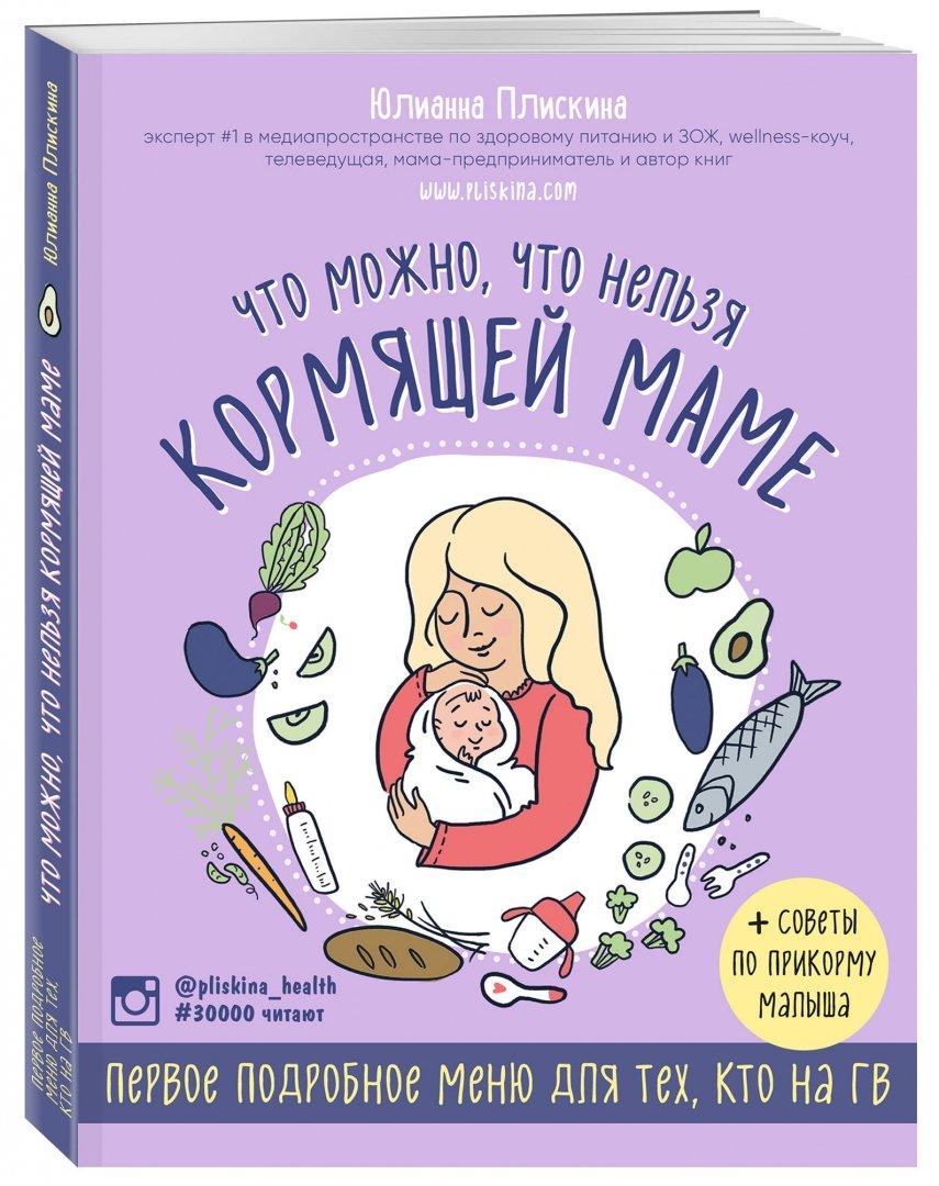 Иллюстрация 1 из 16 для Что можно, что нельзя кормящей маме. Первое подробное меню для тех, кто на ГВ - Юлианна Плискина | Лабиринт - книги. Источник: Лабиринт