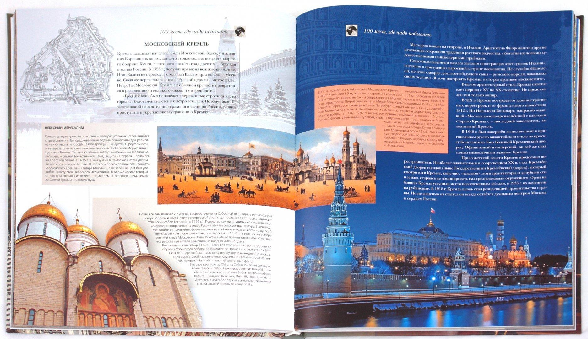 Иллюстрация 1 из 23 для 100 мест, где надо побывать | Лабиринт - книги. Источник: Лабиринт