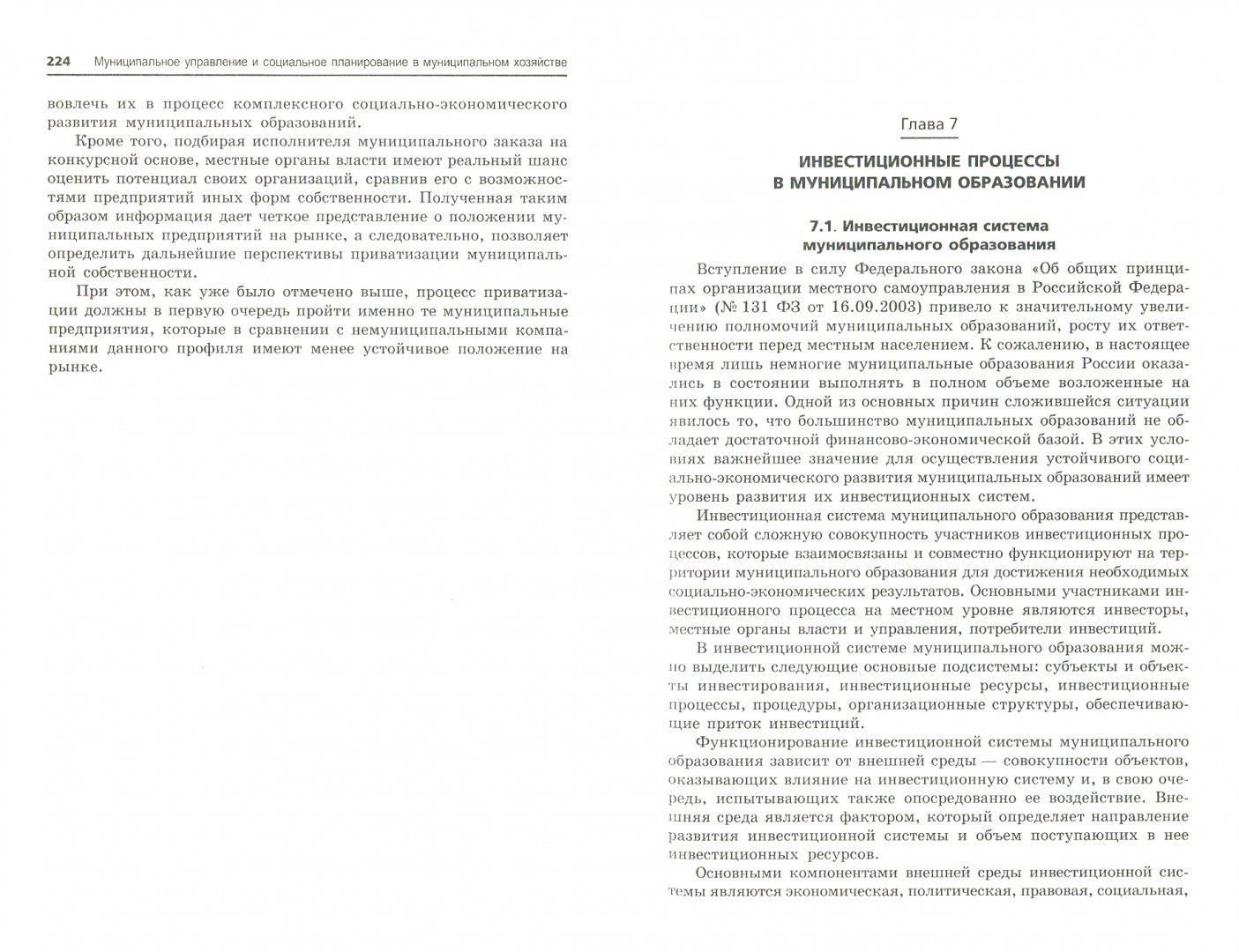 Иллюстрация 1 из 4 для Муниципальное управление и социальное планирование в муниципальном хозяйстве. Учебное пособие - Кобилев, Кирнев, Рудой | Лабиринт - книги. Источник: Лабиринт