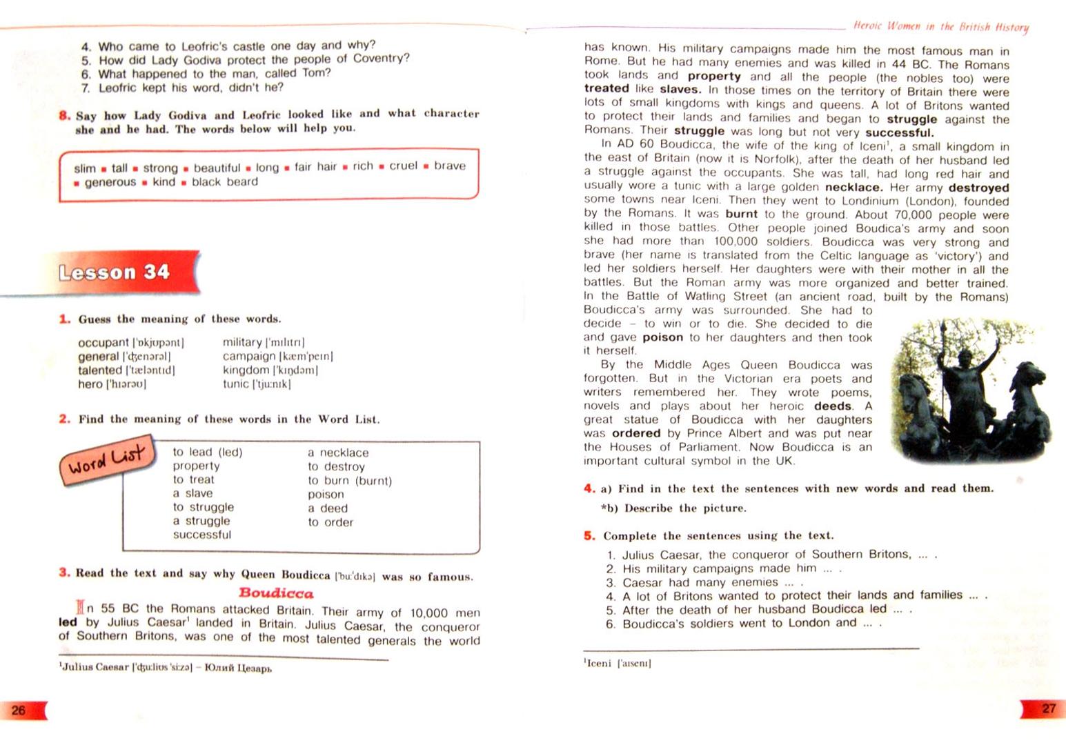 Иллюстрация 1 из 6 для Английский язык. 5 класс. Книга для чтения. ФГОС - Тер-Минасова, Узунова, Карпова | Лабиринт - книги. Источник: Лабиринт