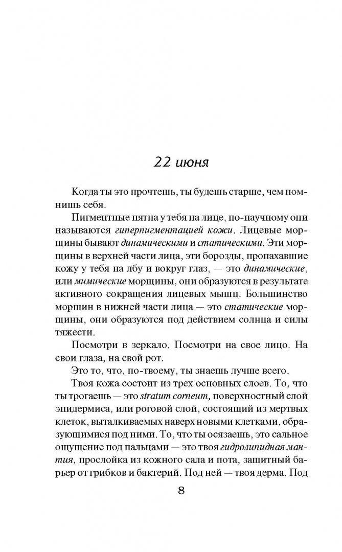 Иллюстрация 6 из 21 для Дневник - Чак Паланик   Лабиринт - книги. Источник: Лабиринт