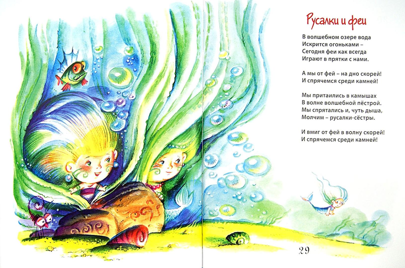 Иллюстрация 1 из 2 для Волшебная полянка - Анна Трофимова | Лабиринт - книги. Источник: Лабиринт
