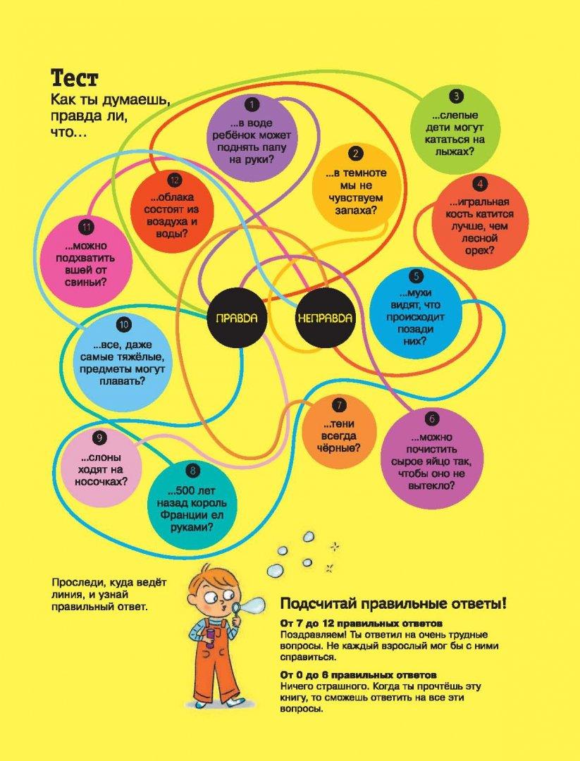 Иллюстрация 4 из 31 для Большая книга простых экспериментов для детей   Лабиринт - книги. Источник: Лабиринт