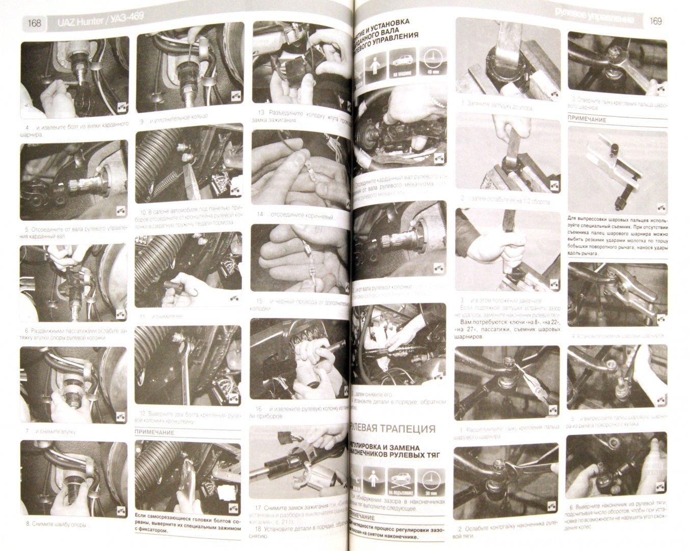 Иллюстрация 1 из 6 для UAZ Hunter с 2003,б/д ЗМЗ-409, д/д ЗМЗ-5143  ч/б   Лабиринт - книги. Источник: Лабиринт