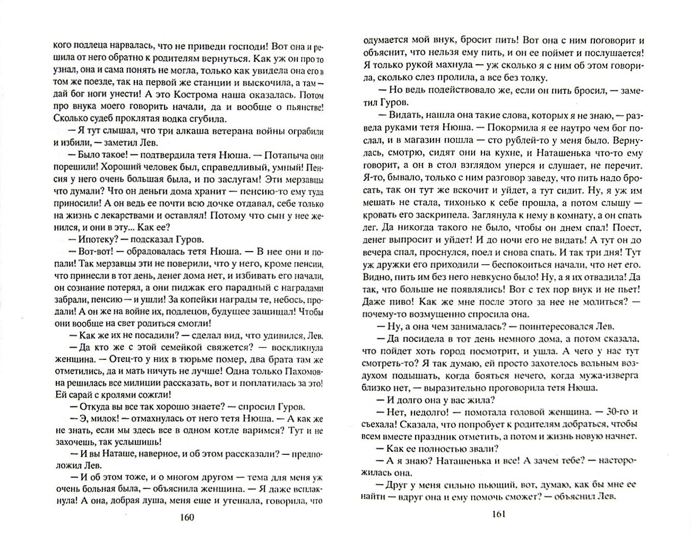 Иллюстрация 1 из 6 для Объятия бездны - Леонов, Макеев | Лабиринт - книги. Источник: Лабиринт