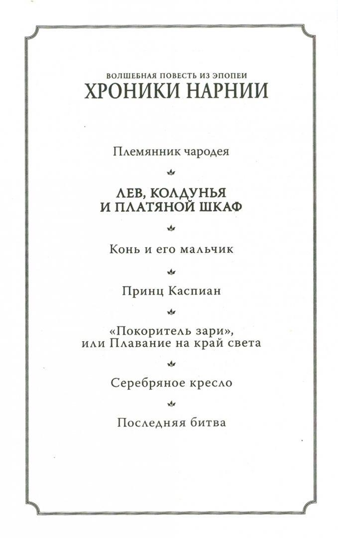Иллюстрация 2 из 14 для Лев, Колдунья и Платяной шкаф - Клайв Льюис | Лабиринт - книги. Источник: Лабиринт