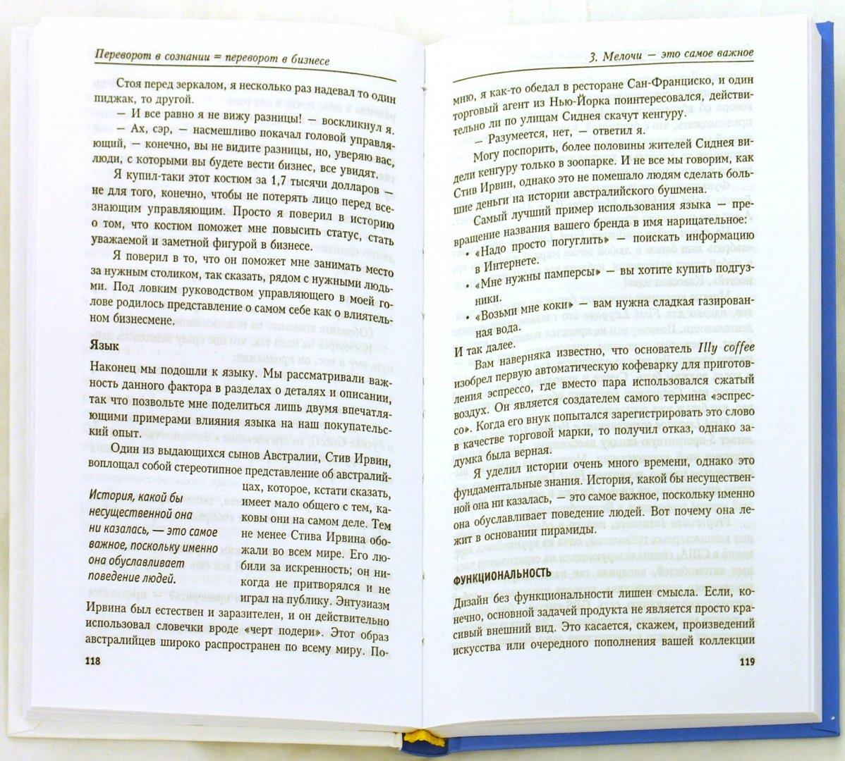 Иллюстрация 1 из 17 для Переворот в сознании = переворот в бизнесе - Питер Шихан   Лабиринт - книги. Источник: Лабиринт