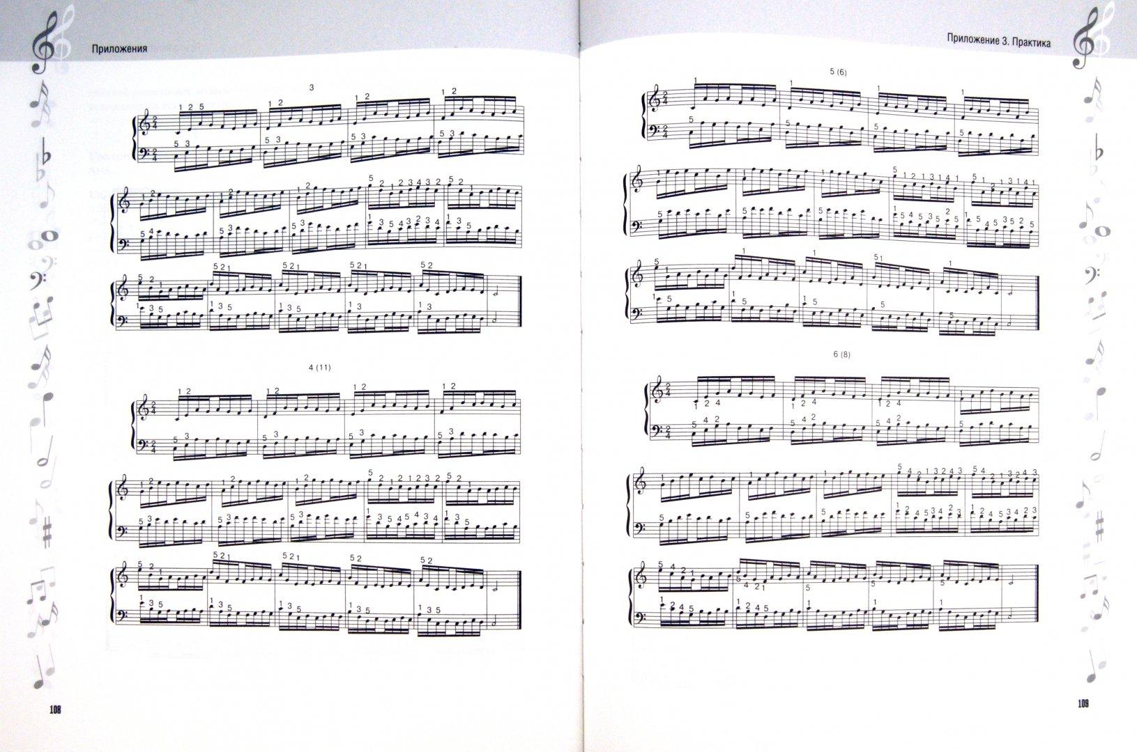 Иллюстрация 1 из 7 для Самоучитель игры на клавишных (+DVD с видеокурсом) - Кирилл Герольд | Лабиринт - книги. Источник: Лабиринт