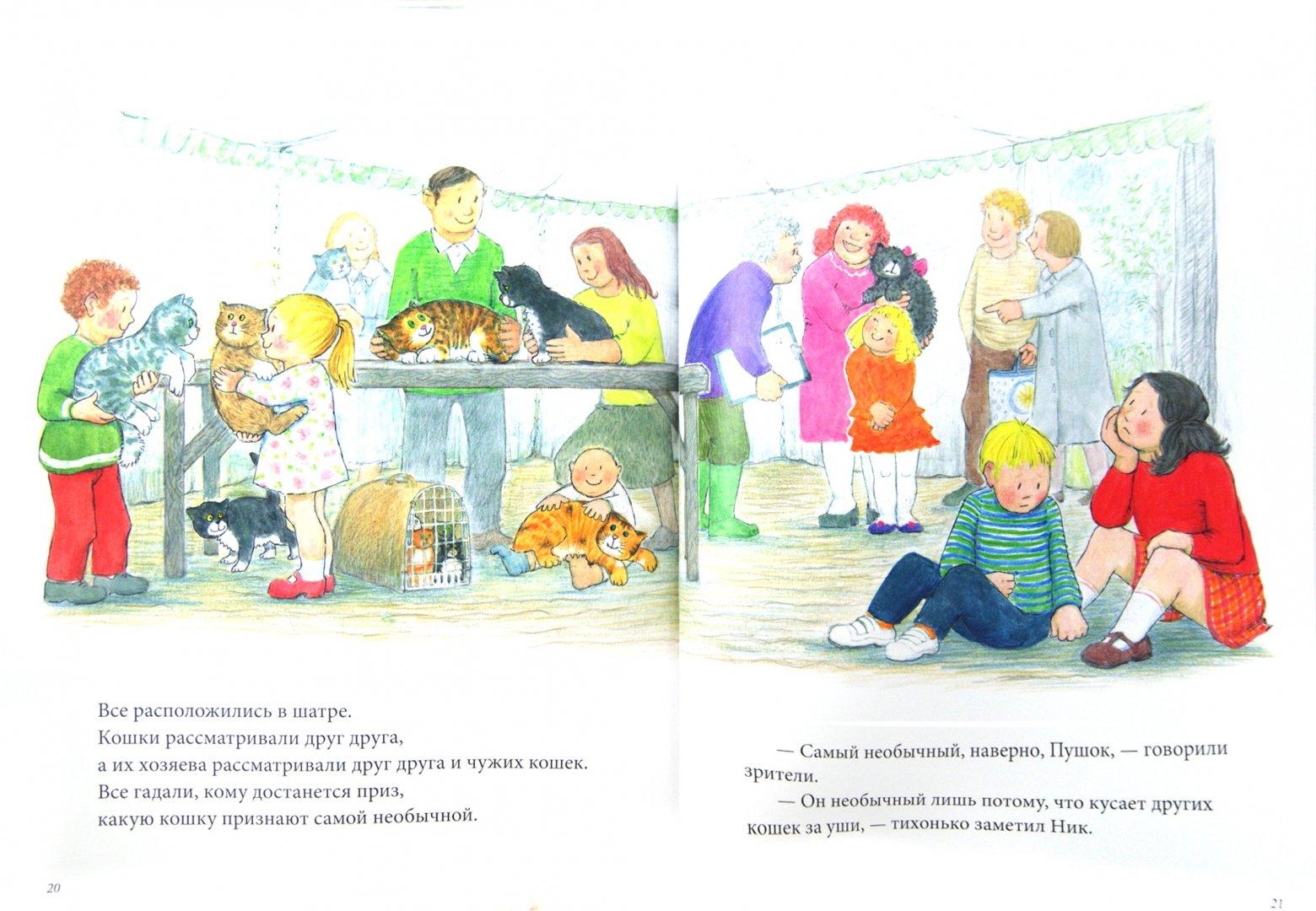 Иллюстрация 1 из 53 для Что натворила Мяули - Джудит Керр   Лабиринт - книги. Источник: Лабиринт