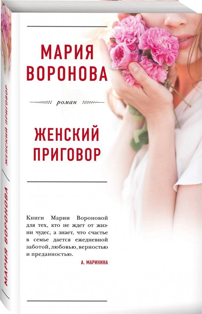 Иллюстрация 1 из 2 для Женский приговор - Мария Воронова | Лабиринт - книги. Источник: Лабиринт