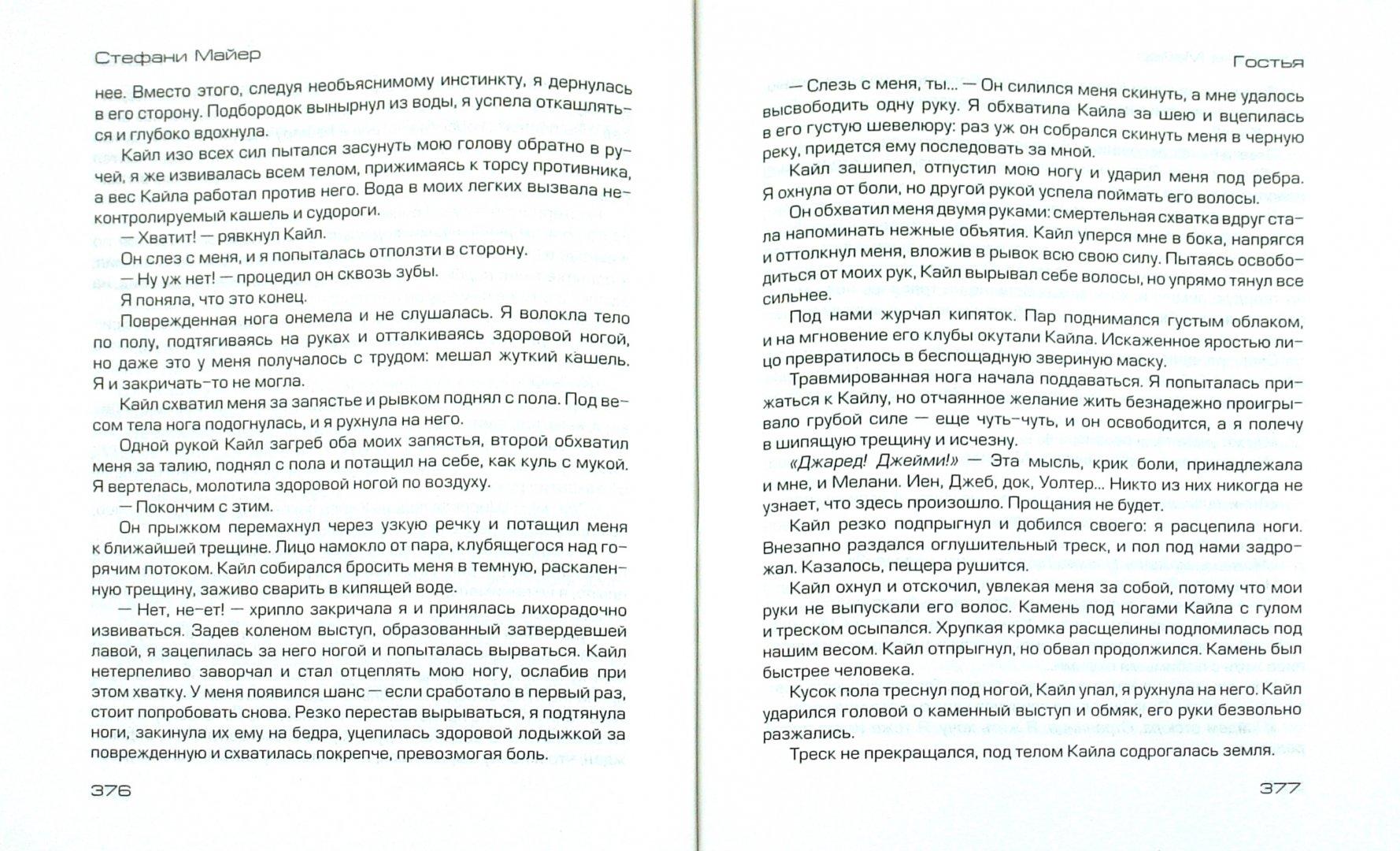 Иллюстрация 1 из 13 для Гостья + дополнительная глава - Стефани Майер | Лабиринт - книги. Источник: Лабиринт