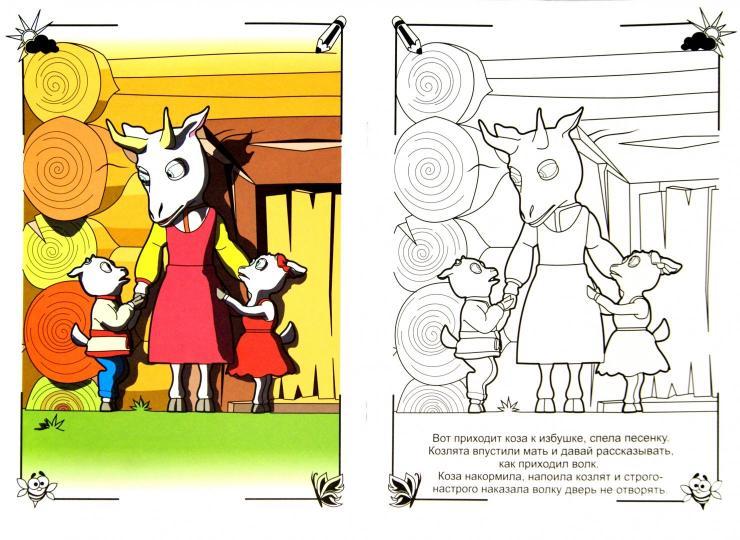 сказка раскраска волк и семеро козлят