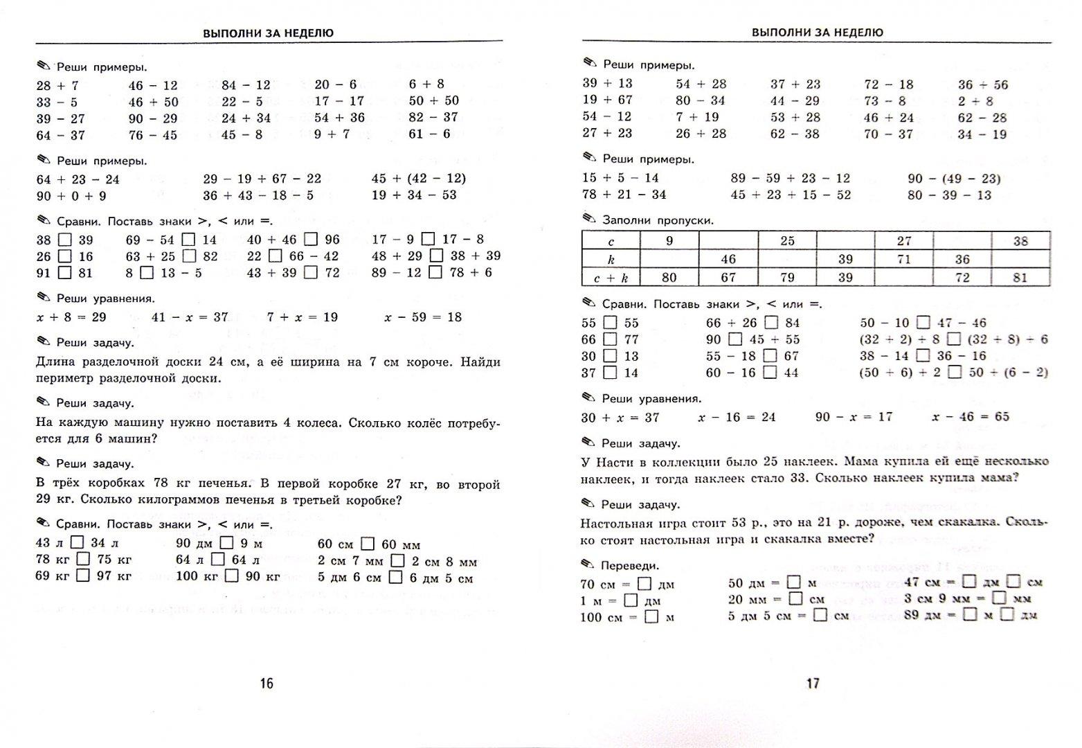 Иллюстрация 1 из 54 для Математика. 2 класс. Тренировочные примеры. Задания для повторения и закрепления. ФГОС - Марта Кузнецова | Лабиринт - книги. Источник: Лабиринт