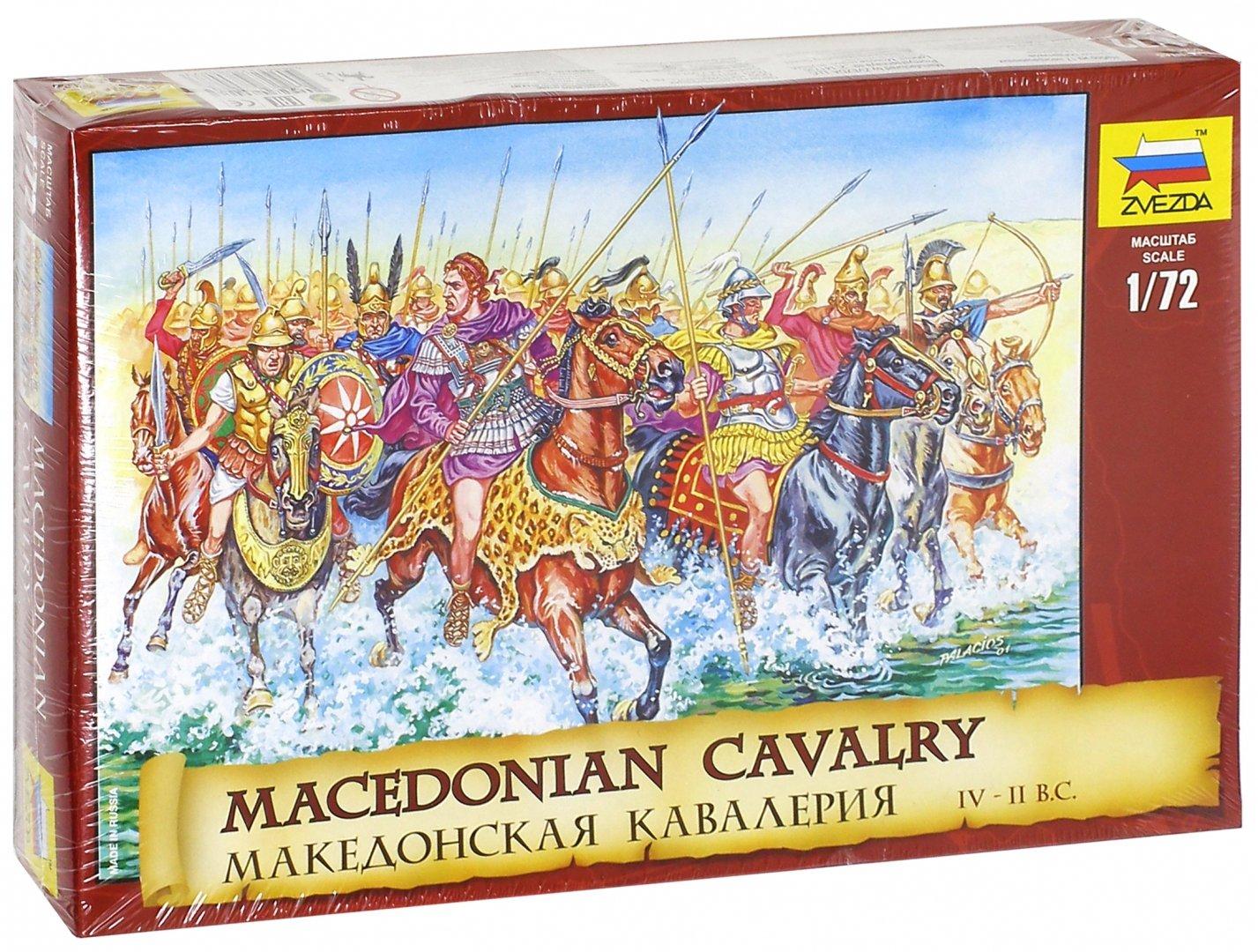 Иллюстрация 1 из 14 для Македонская кавалерия IV - II вв. до н.э. (8007) | Лабиринт - игрушки. Источник: Лабиринт