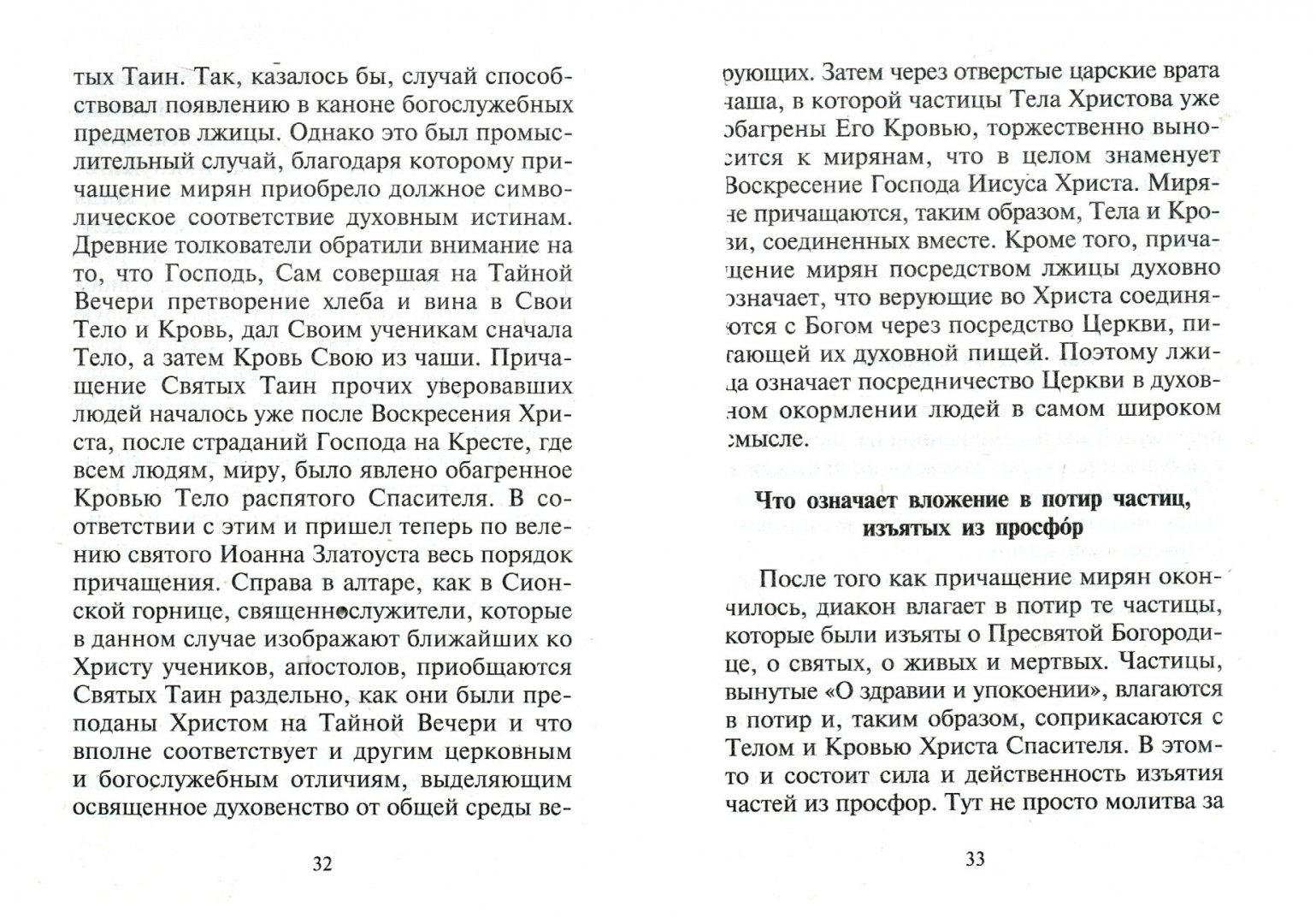 Иллюстрация 1 из 6 для Что такое просфора, антидор, артос | Лабиринт - книги. Источник: Лабиринт