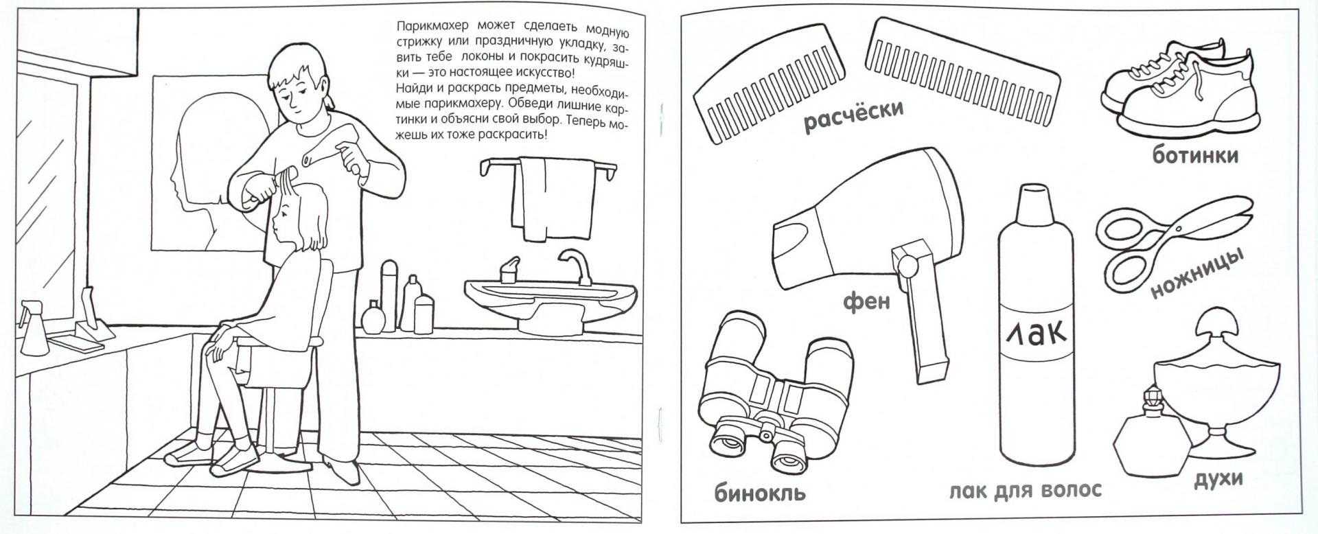 Иллюстрация 1 из 30 для Умные раскраски. Профессии - Елена Янушко | Лабиринт - книги. Источник: Лабиринт