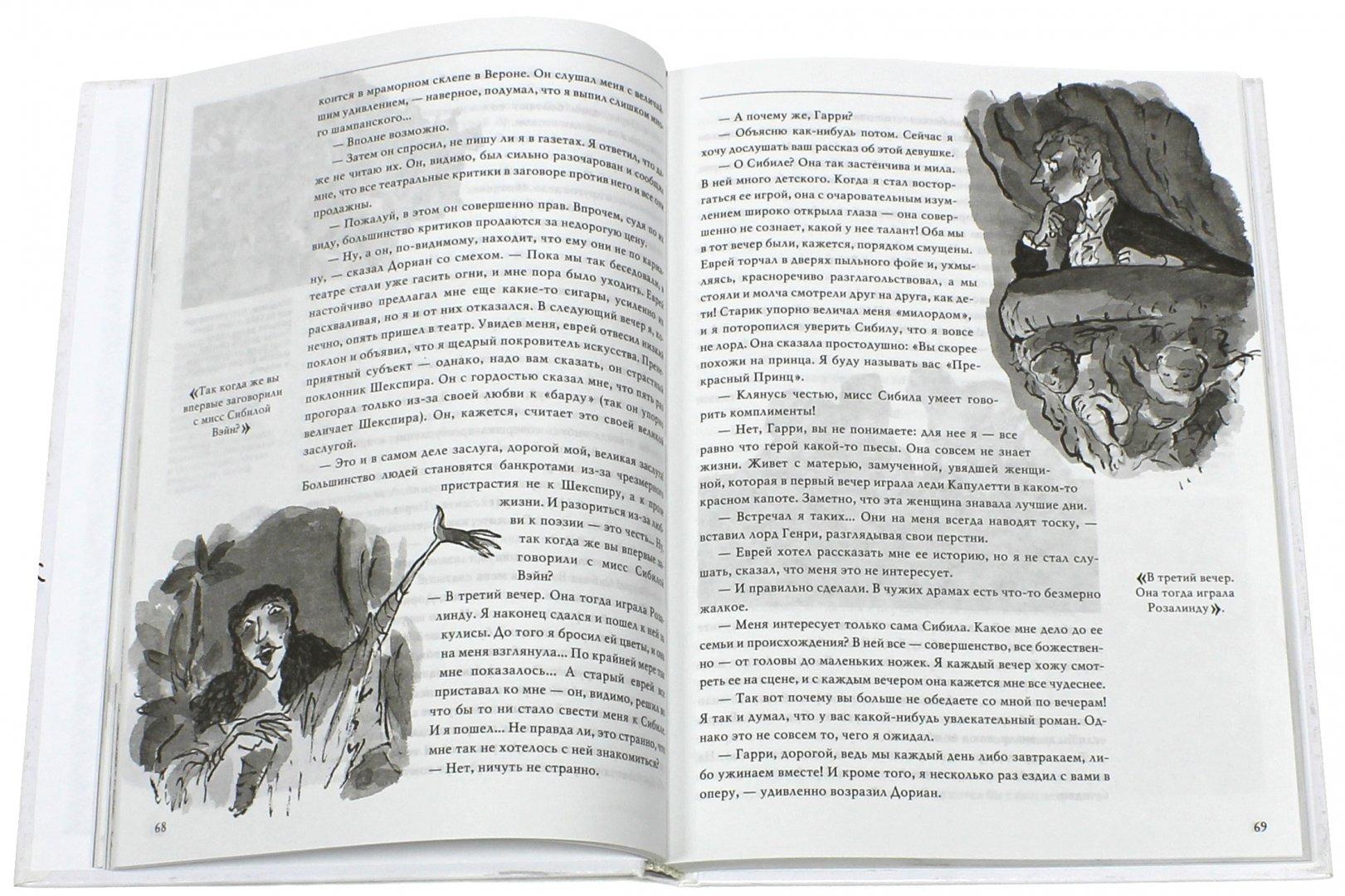 Иллюстрация 1 из 28 для Портрет Дориана Грея - Оскар Уайльд | Лабиринт - книги. Источник: Лабиринт