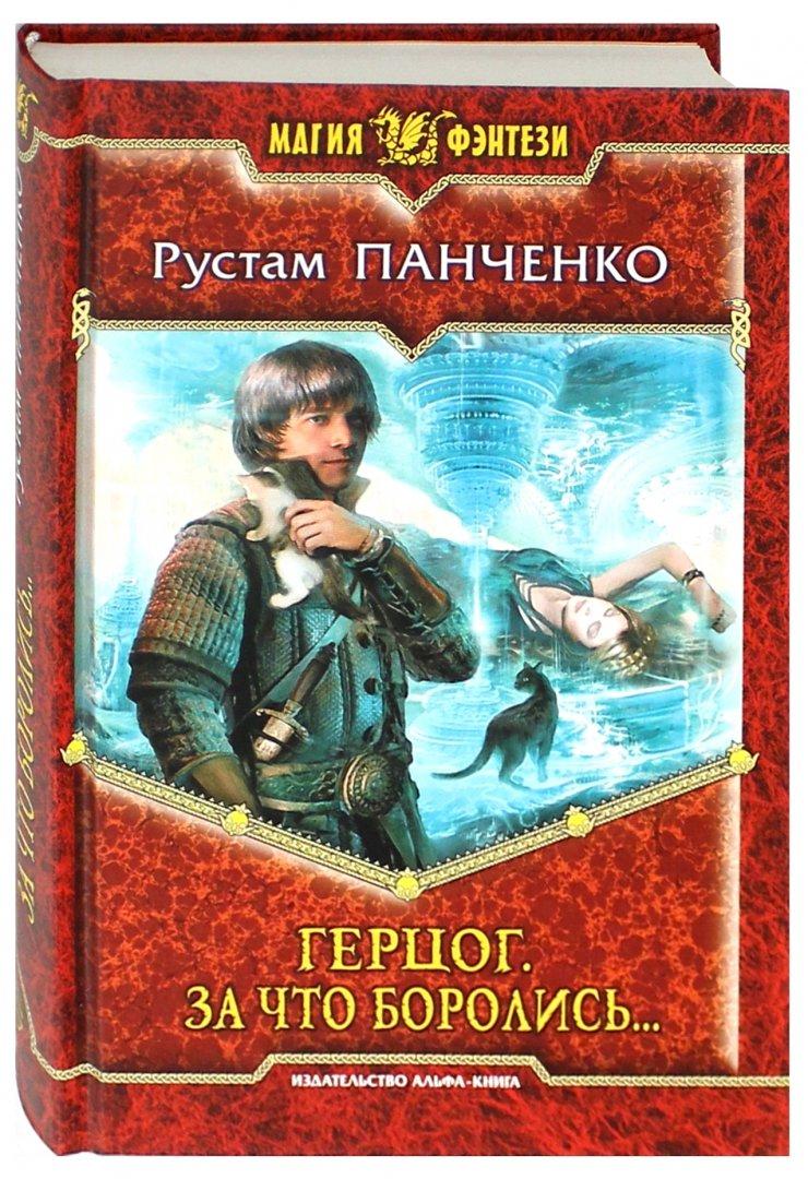 Иллюстрация 1 из 28 для Герцог 3. За что боролись... - Рустам Панченко | Лабиринт - книги. Источник: Лабиринт