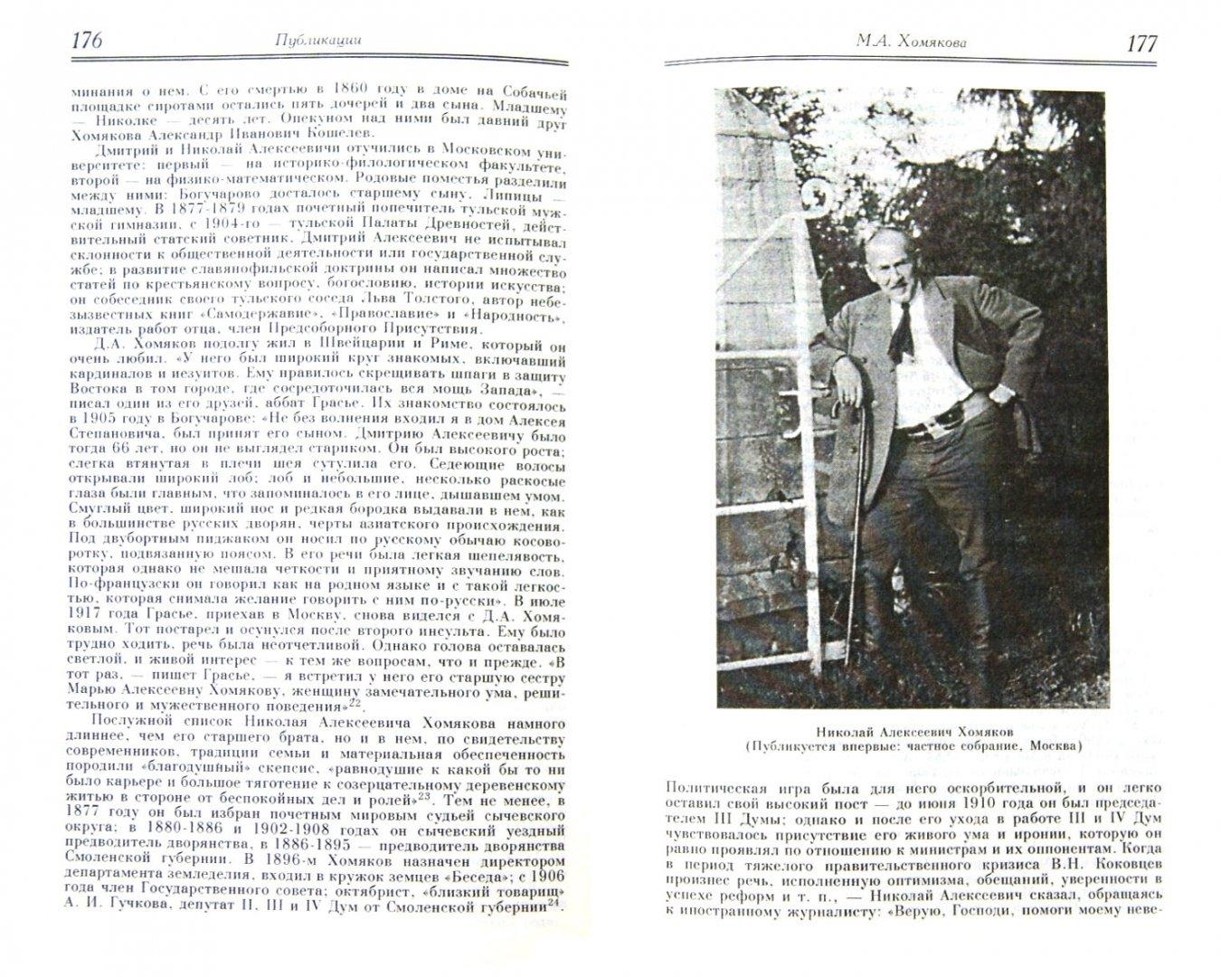 Иллюстрация 1 из 5 для Хомяковский сборник. Том 1   Лабиринт - книги. Источник: Лабиринт