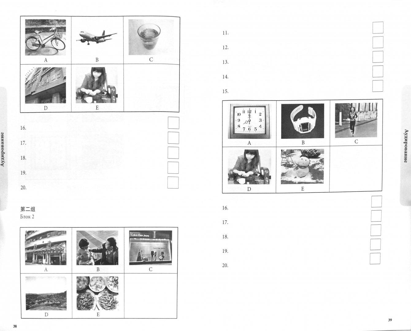 Иллюстрация 1 из 3 для Новый экзамен на уровень владения китайским языком HSK. Учебное пособие (второй уровень) - Вэнь, Чуньинь | Лабиринт - книги. Источник: Лабиринт