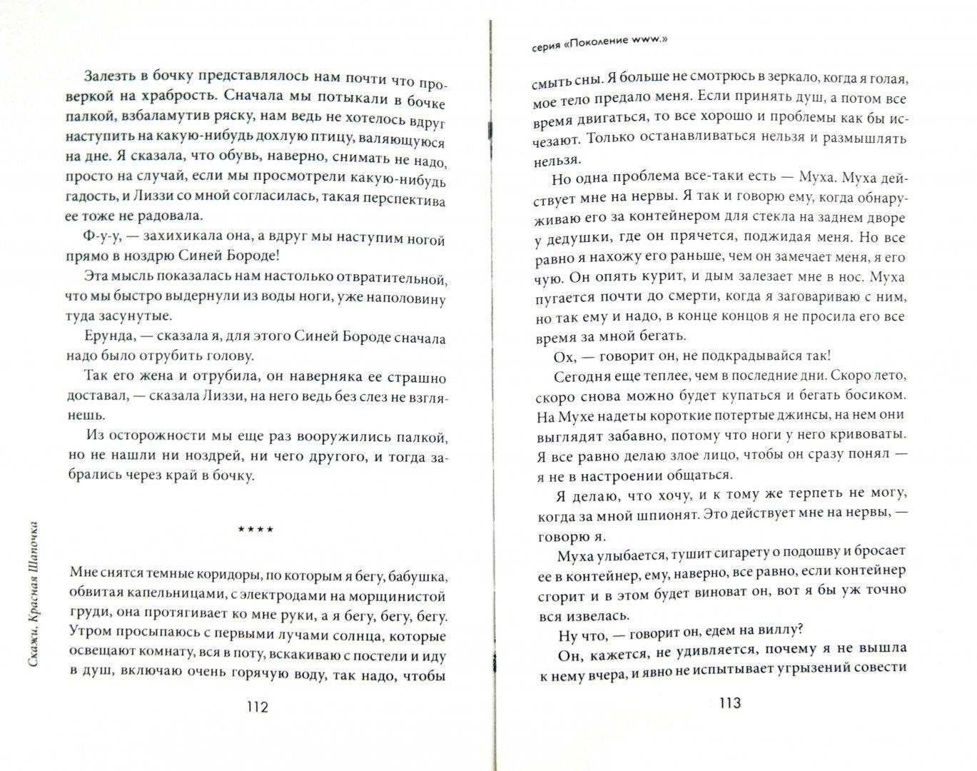 Иллюстрация 1 из 5 для Скажи, Красная Шапочка - Беате Ханика | Лабиринт - книги. Источник: Лабиринт