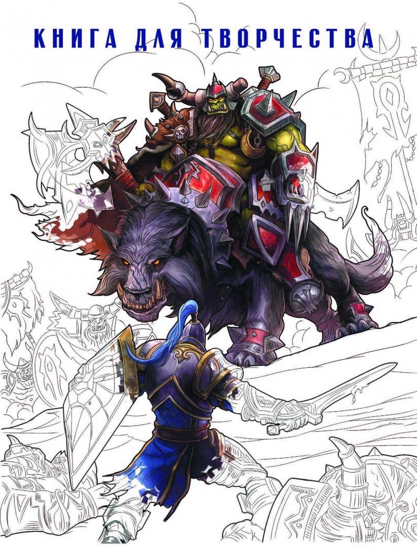 Иллюстрация 1 из 46 для World of Warcraft. Книга для ...