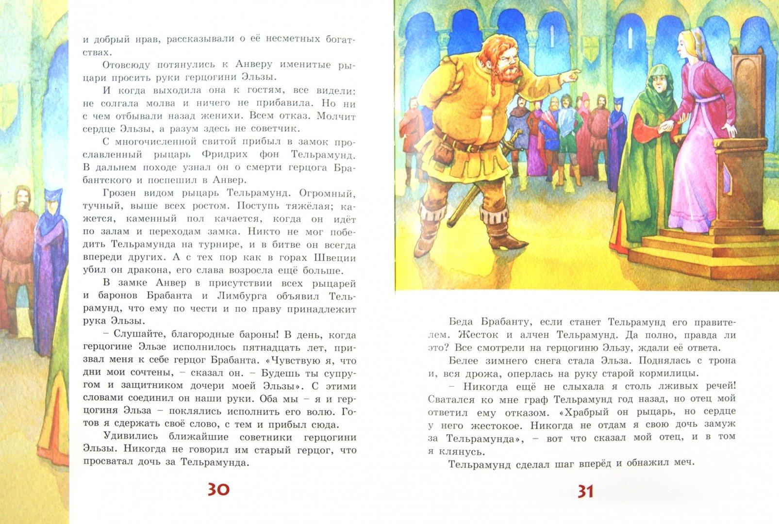 Иллюстрация 1 из 29 для Легенды о любви: Дон Жуан. Лоэнгрин. | Лабиринт - книги. Источник: Лабиринт