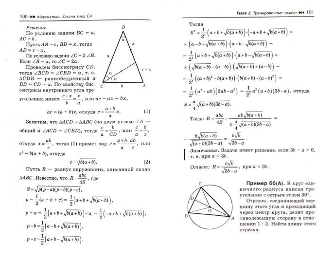 Планиметрические задачи с решениями задачи 4 класс 2 четверть с решением