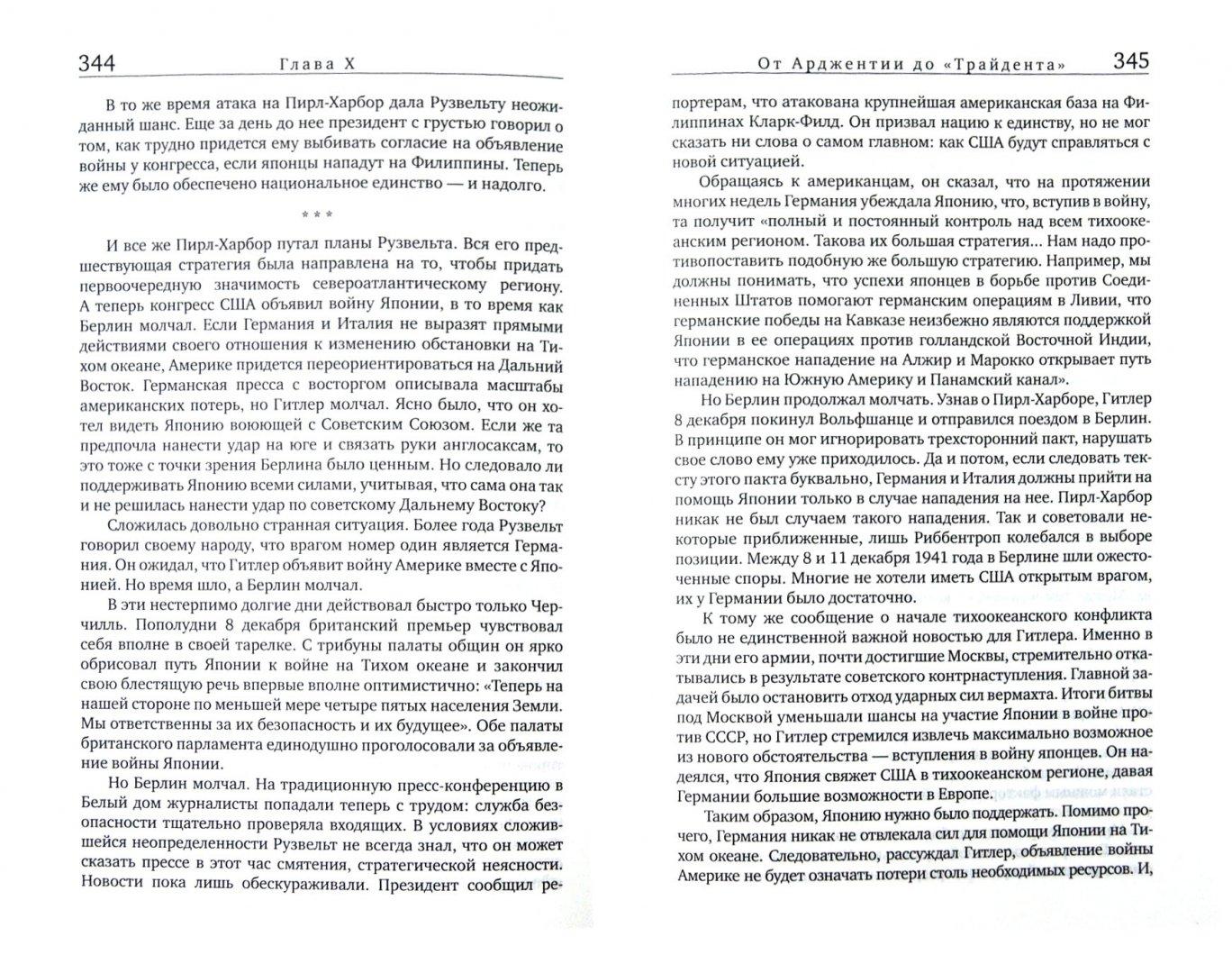 Иллюстрация 1 из 18 для Рузвельт - Анатолий Уткин   Лабиринт - книги. Источник: Лабиринт