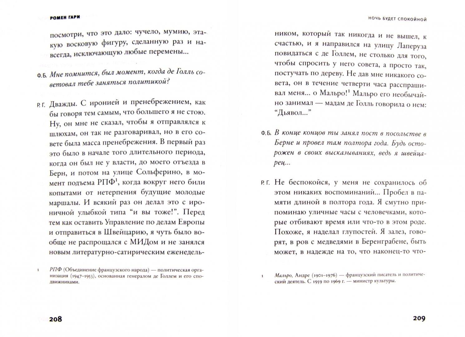 Иллюстрация 1 из 7 для Ночь будет спокойной - Ромен Гари | Лабиринт - книги. Источник: Лабиринт
