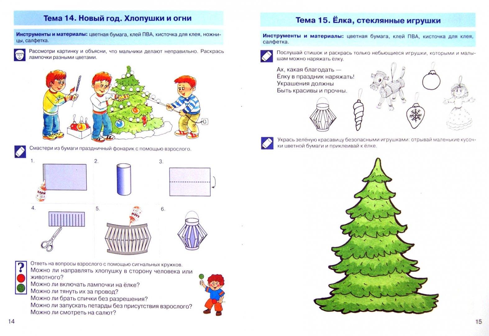 Иллюстрация 1 из 6 для Безопасный мир. Рабочая тетрадь для детей 4-5 лет - Светлана Игнатова | Лабиринт - книги. Источник: Лабиринт