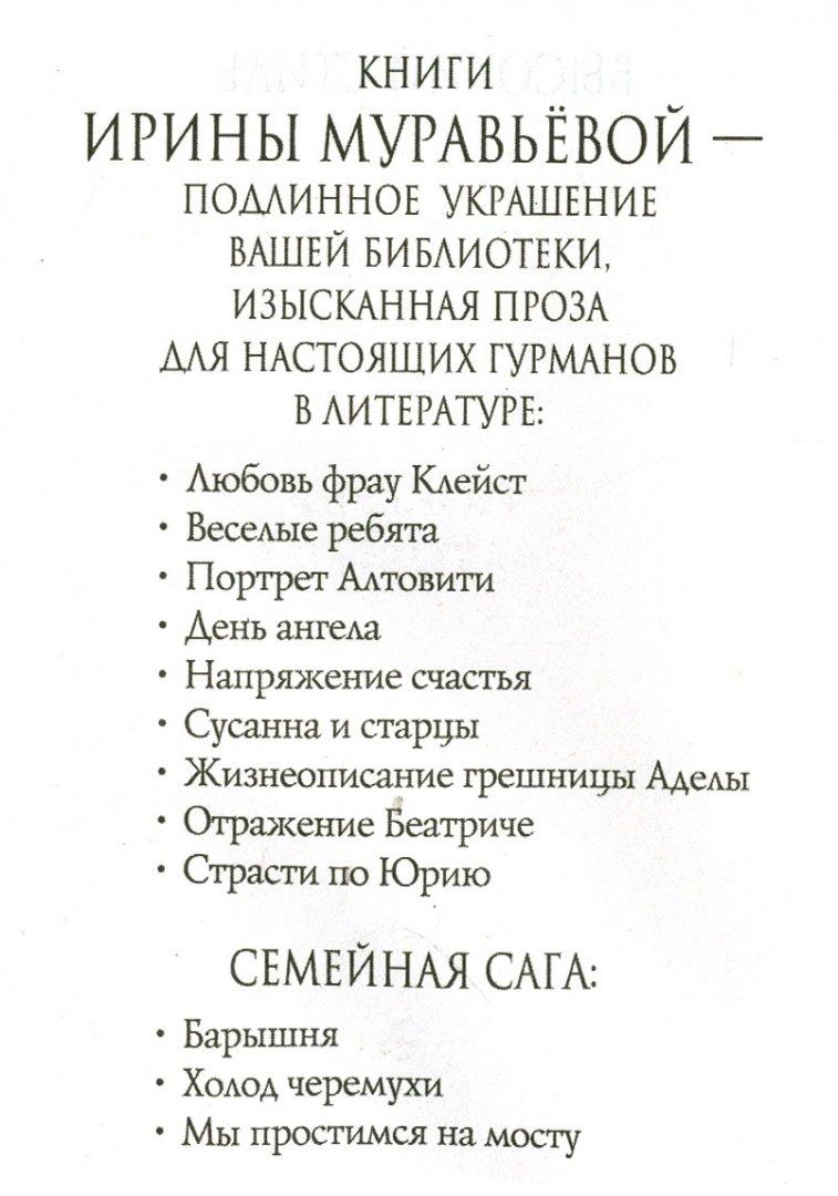 Иллюстрация 1 из 6 для Портрет Алтовити - Ирина Муравьева | Лабиринт - книги. Источник: Лабиринт