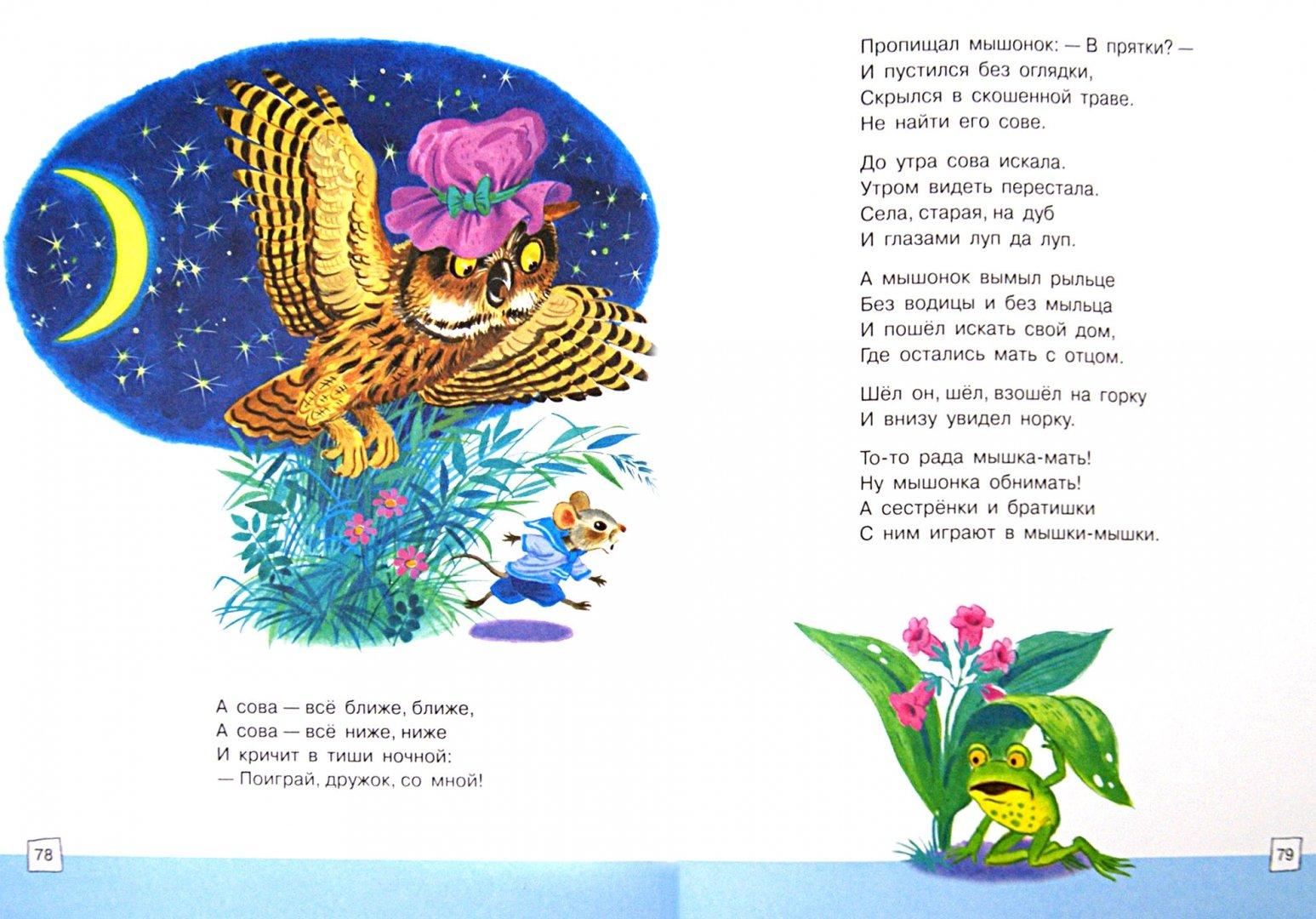 Иллюстрация 1 из 34 для Самые лучшие стихи и сказки - Самуил Маршак | Лабиринт - книги. Источник: Лабиринт