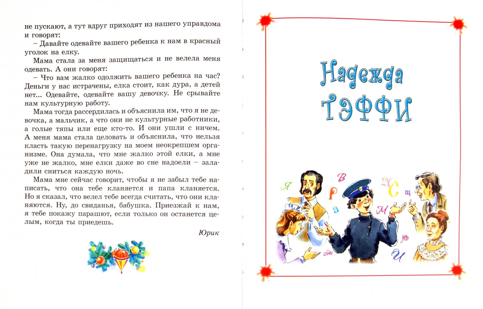 Иллюстрация 1 из 16 для Пуделиный язык - Куприн, Аверченко, Ардов, Тэффи   Лабиринт - книги. Источник: Лабиринт