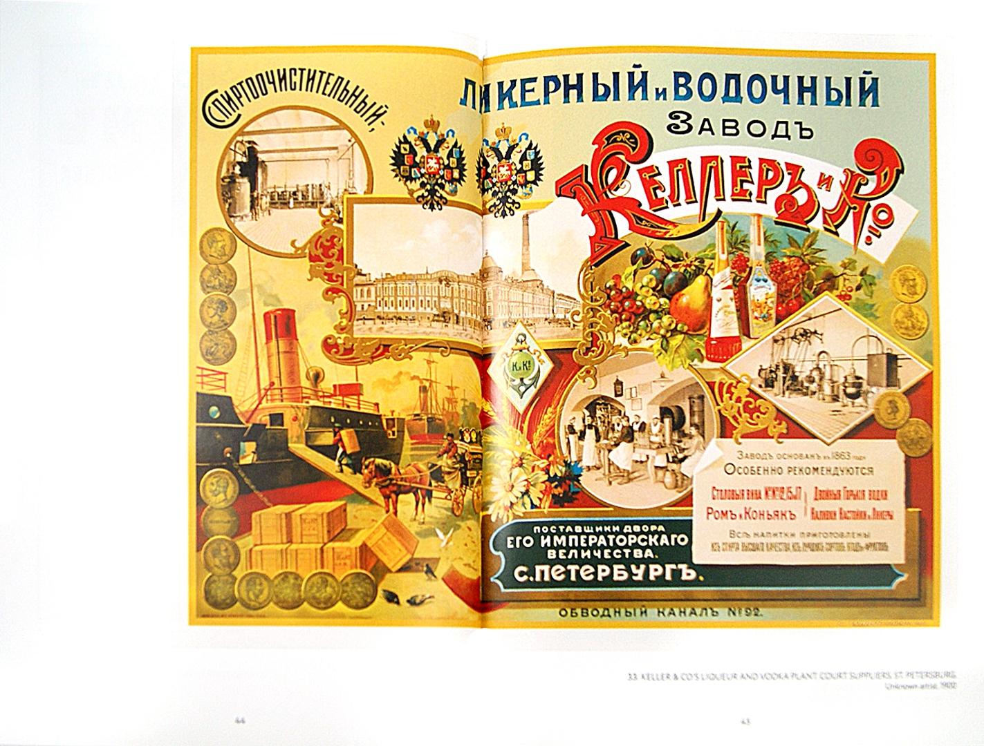 Иллюстрация 1 из 21 для Русский рекламный плакат 1868-1917 - Шклярук, Снопков, Снопков | Лабиринт - книги. Источник: Лабиринт