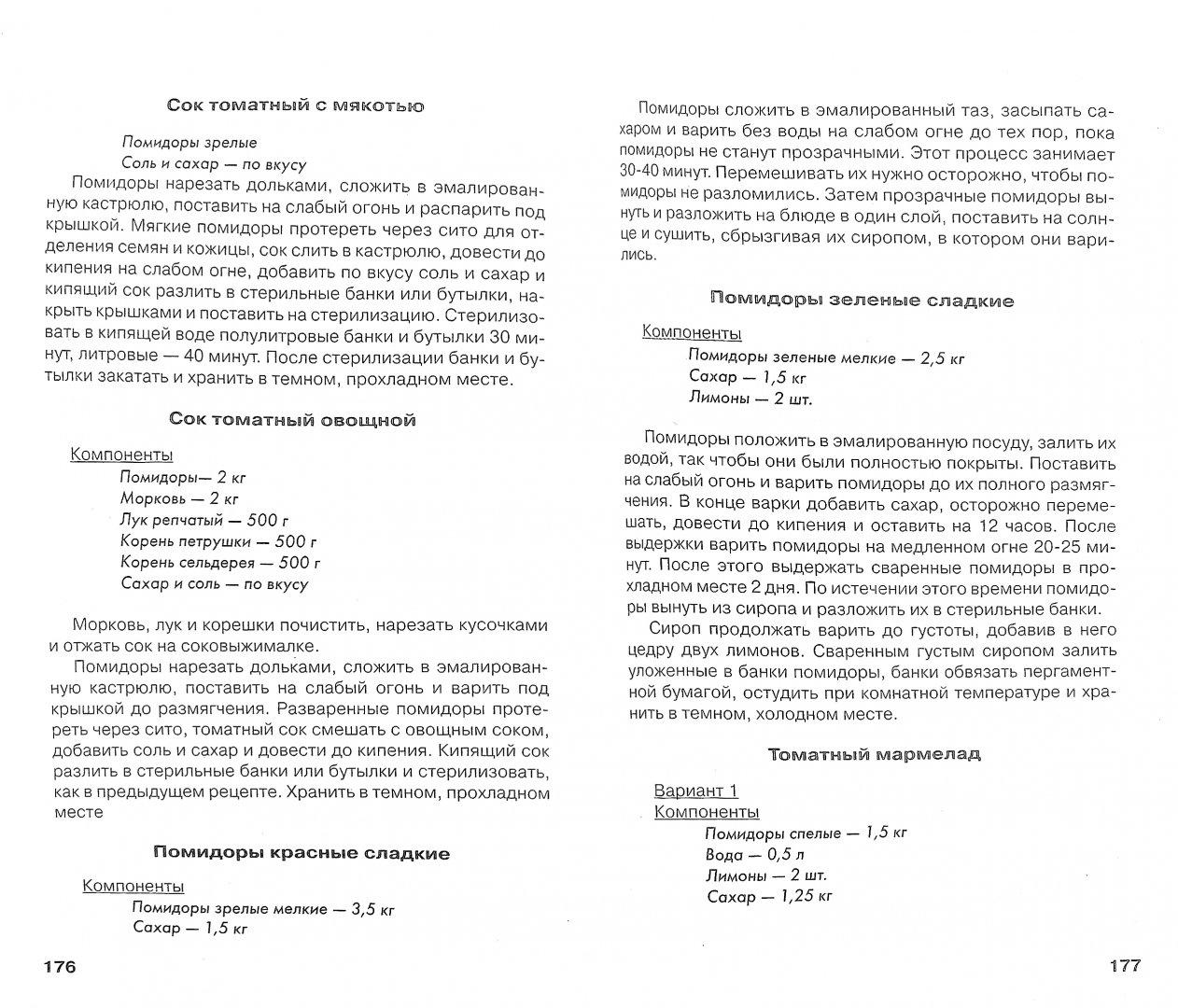 Иллюстрация 1 из 5 для Домашнее консервирование - Л. Калугина | Лабиринт - книги. Источник: Лабиринт