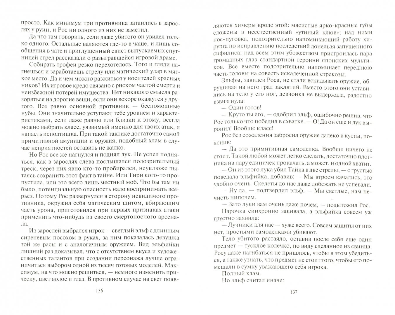 Иллюстрация 1 из 11 для Боги Второго Мира - Артем Каменистый | Лабиринт - книги. Источник: Лабиринт