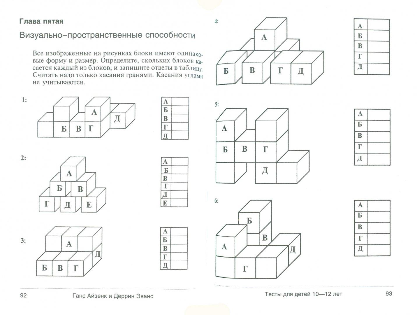 Иллюстрация 1 из 23 для Тесты IQ для выявления талантов. Для детей 10-15 лет - Айзенк, Эванс | Лабиринт - книги. Источник: Лабиринт